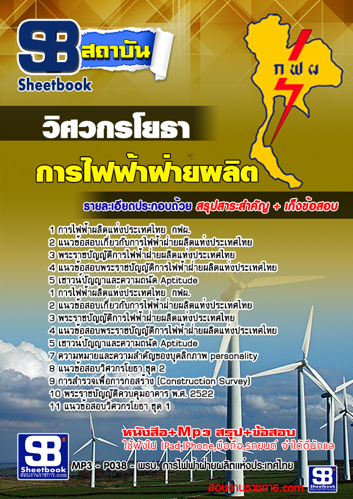 แนวข้อสอบวิศวกรโยธา กฟผ. การไฟฟ้าผลิตแห่งประเทศไทย [พร้อมเฉลย]