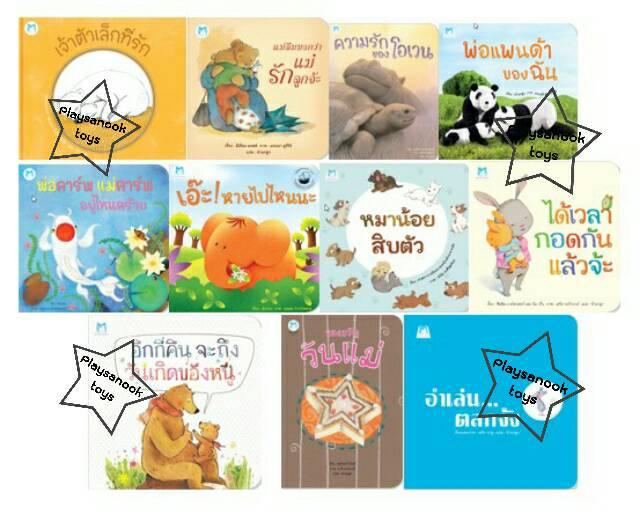 PBP-110 หนังสือคัดสรรจากโครงการนิทานเพื่อนรักพัฒนาอารมณ์จิตใจและภาษา (ปกอ่อน) 11 เล่ม