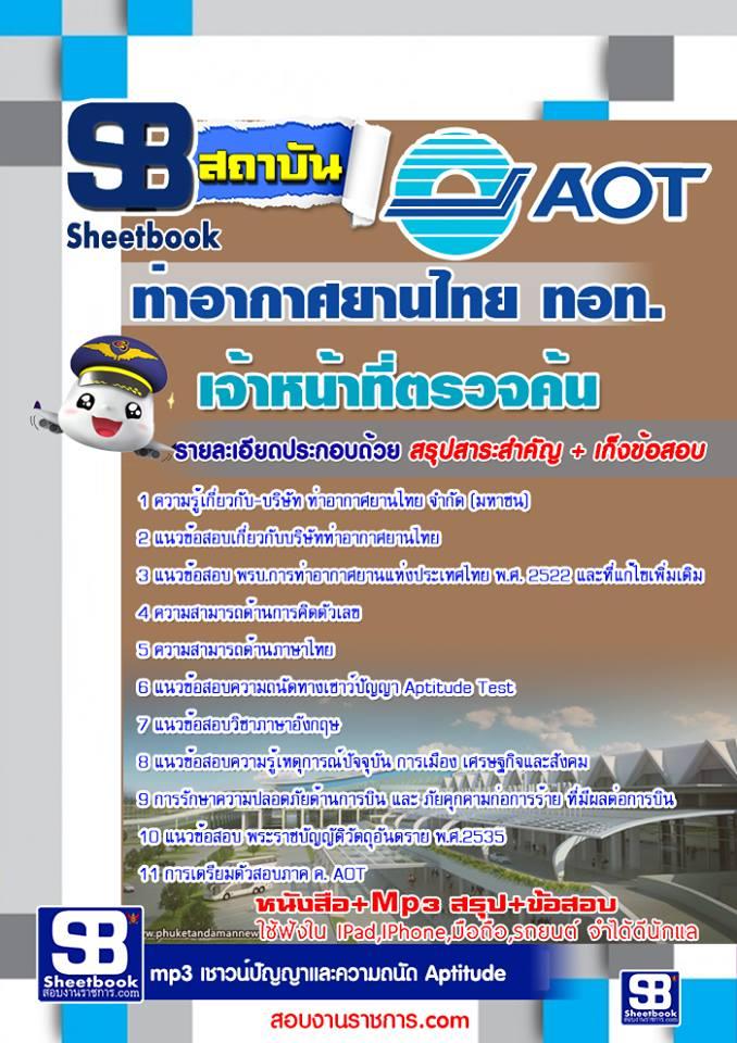 เก็งแนวข้อสอบเจ้าหน้าที่ตรวจค้น ทอท. ท่าอากาศยานไทย (AOT)