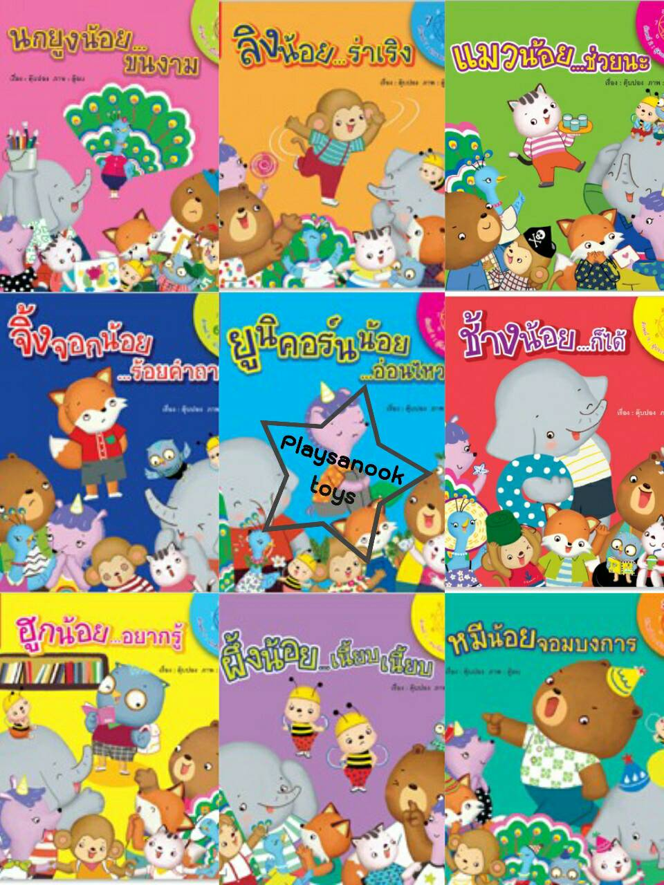 PBP-143 หนังสือชุดรักลูกให้ถูกลักษณ์ (ปกอ่อน) 1 ชุดมี 9 เรื่อง