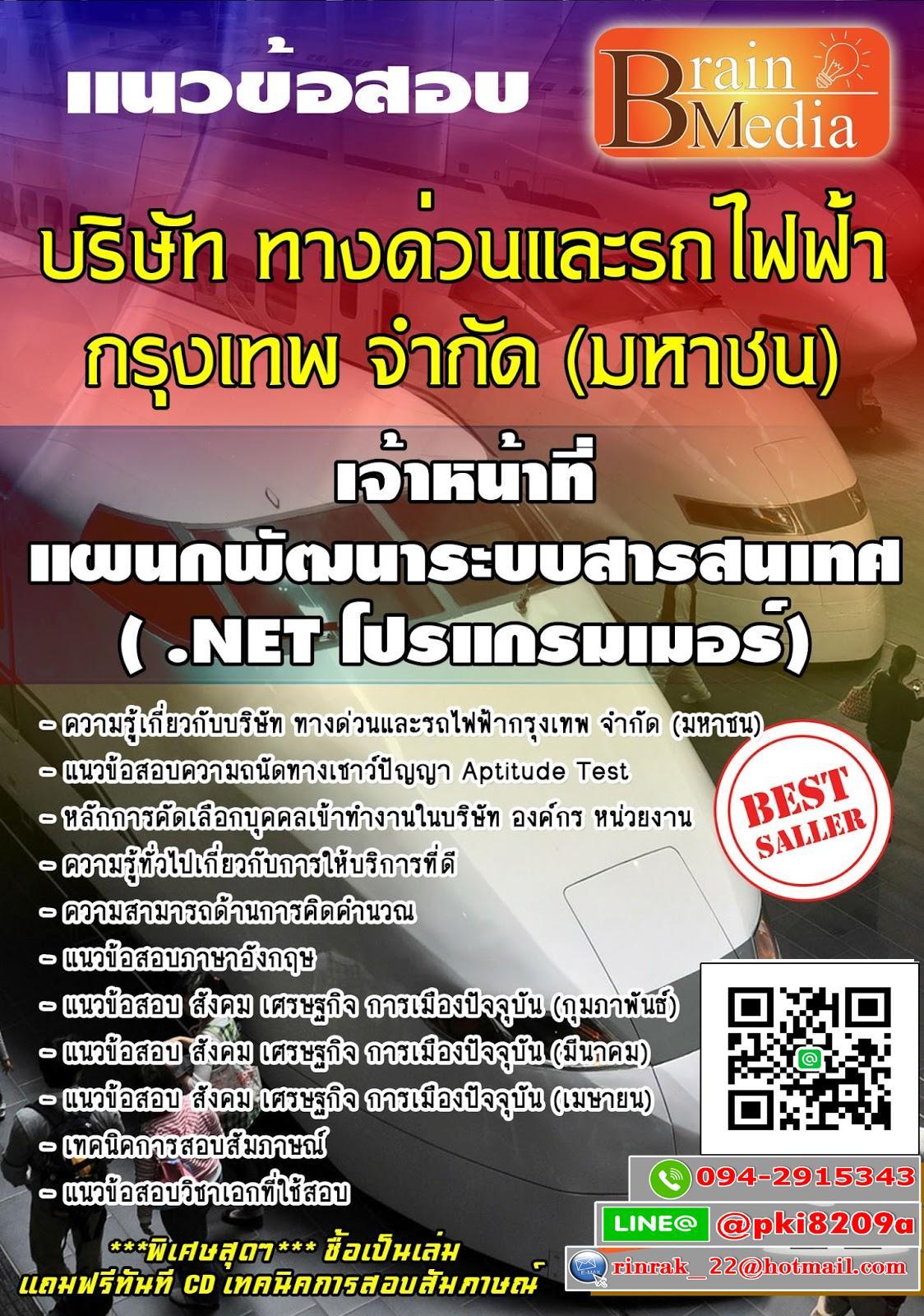 สรุปแนวข้อสอบ เจ้าหน้าที่แผนกพัฒนาระบบสารสนเทศ(.NETโปรแกรมเมอร์) บริษัททางด่วนและรถไฟฟ้ากรุงเทพจำกัด(มหาชน)