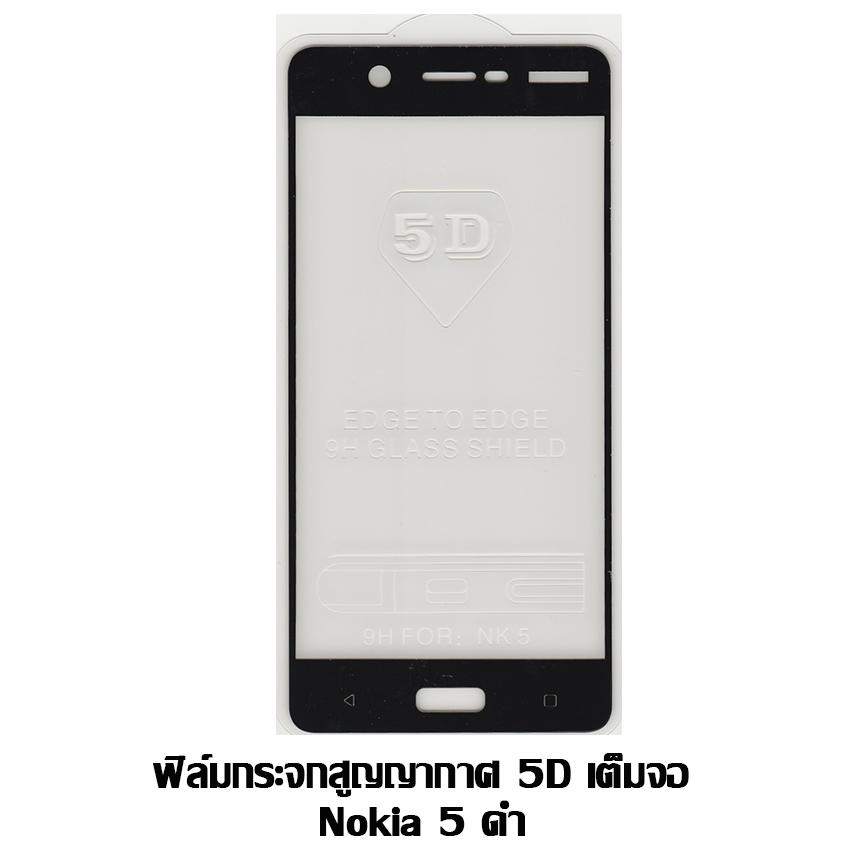 ฟิล์มกระจกสูญญากาศ 5D เต็มจอ Nokia 5 สีดำ