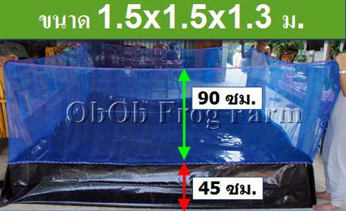 กระชังบก เกรด A ขนาด 1.5x1.5x1.3 ม. (ขอบผ้ายาง 45 ซม. หนา 0.30 มม.)