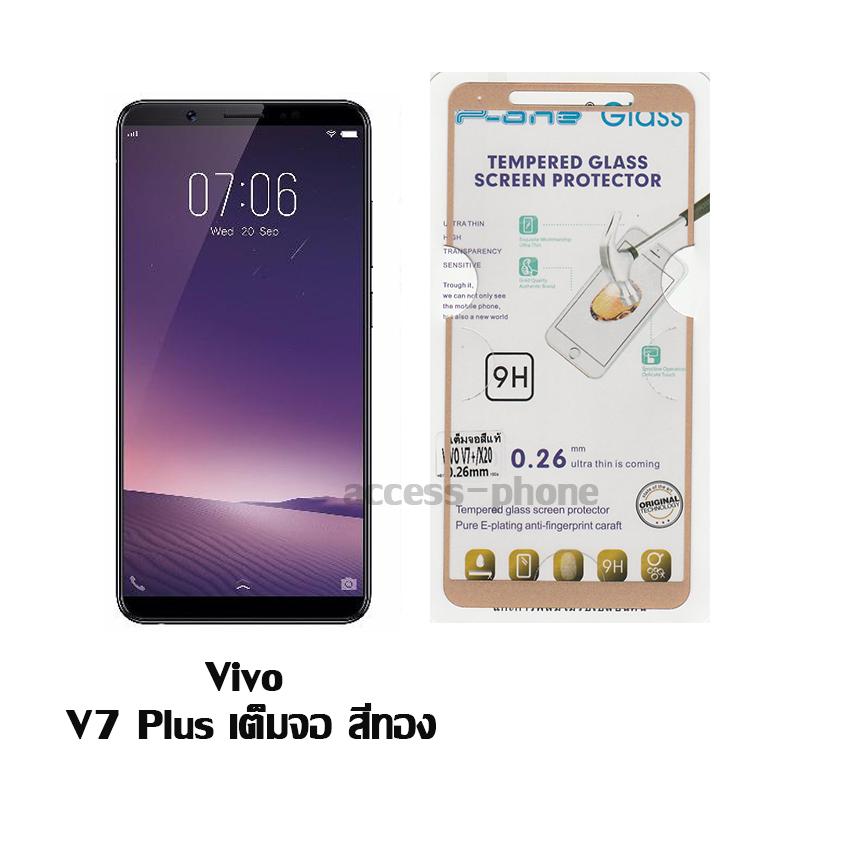 ฟิล์มกระจก Vivo V7 Plus เต็มจอ สีทอง