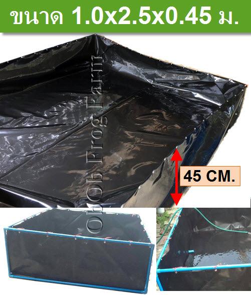 บ่อผ้ายางตอกตาไก่ ขนาด 1.0x2.5x0.45 ม. หนา 0.3มม. (ไม่รวมโครงและท่อปล่อยน้ำ)