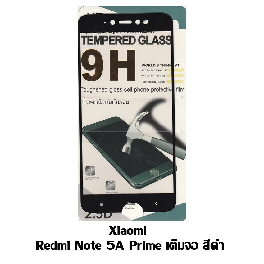 HT ฟิล์มกระจก Xiaomi Redmi Note 5A Prime เต็มจอ สีดำ