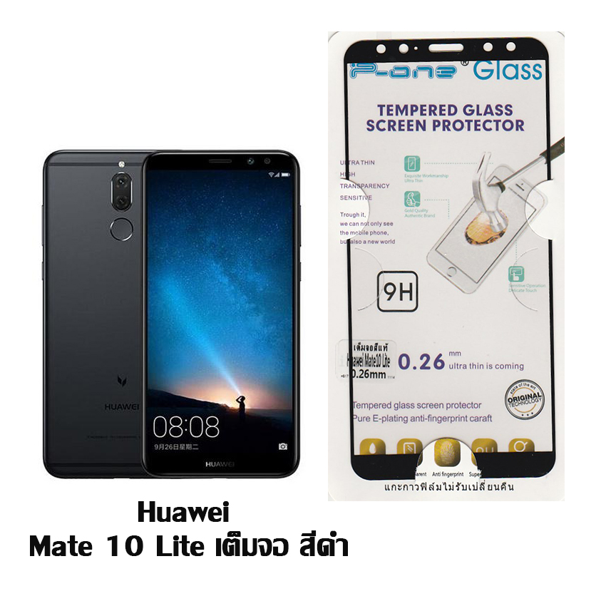 p-one ฟิล์มกระจก Huawei Mate 10 Lite เต็มจอ สีดำ
