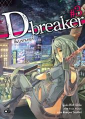 D-Breaker (ดี-เบรกเกอร์) เล่ม 3