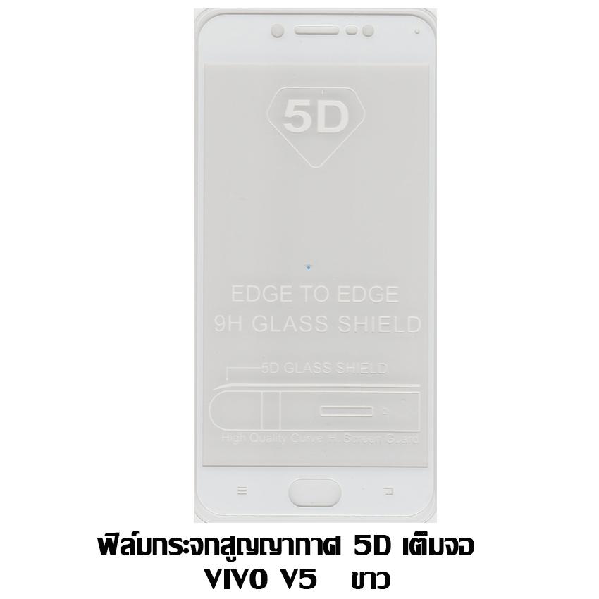 ฟิล์มกระจกสูญญากาศ 5D เต็มจอ VIVO V5 / V5S สีขาว