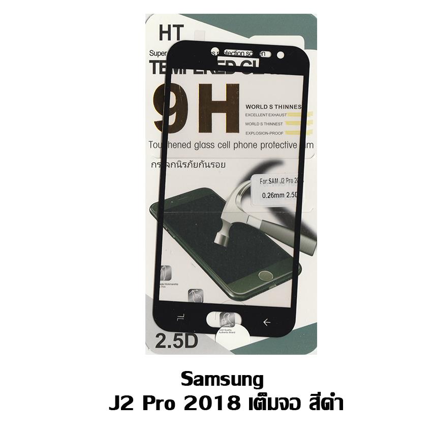 HT ฟิล์มกระจกนิรภัย Samsung J2 pro 2018 เต็มจอ สีดำ
