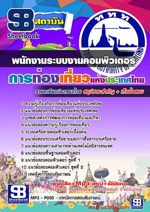 #เก็ง+แนวข้อสอบพนักงานระบบงานคอมพิวเตอร์ (ททท.)การท่องเที่ยวแห่งประเทศไทย