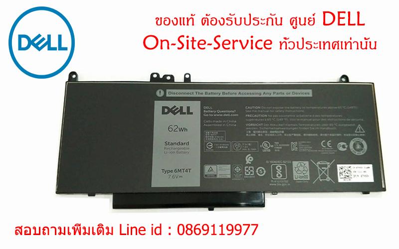 แบตเตอรี่ โน๊ตบุ๊ค Dell Latitude E5450, Latitude 14 5000 แบตแท้ ประกันศูนย์  Dell Thailand ราคา พิเศษ