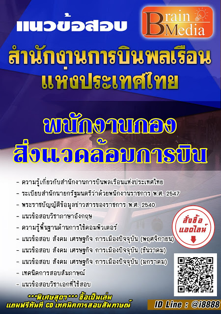 โหลดแนวข้อสอบ พนักงานกองสิ่งแวดล้อมการบิน สำนักงานการบินพลเรือนแห่งประเทศไทย