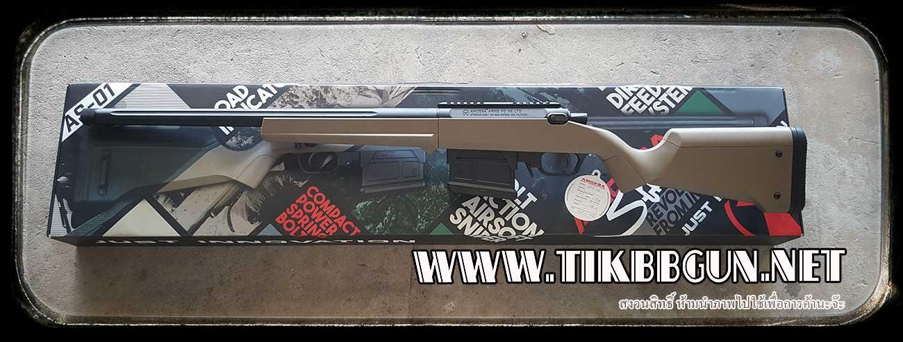 ปืนอัดลมเบาแบบชักยิงทีล่ะนัด รุ่น AS01 ASES สีTAN Amoeba Striker