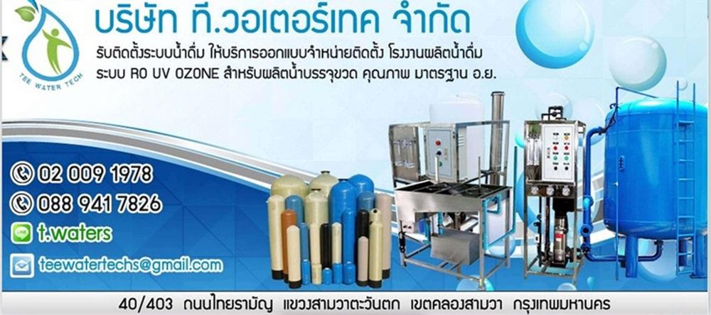 รับติดตั้งโรงานน้ำดื่มภาคเหนือ