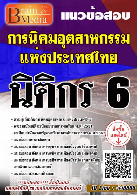 โหลดแนวข้อสอบ นิติกร 6 การนิคมอุตสาหกรรมแห่งประเทศไทย