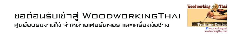Woodworkingthai