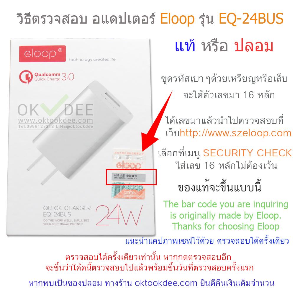 วิธีตรวจสอบ อแดปเตอร์ Eloop EQ-24BUS แท้ หรือ ปลอม