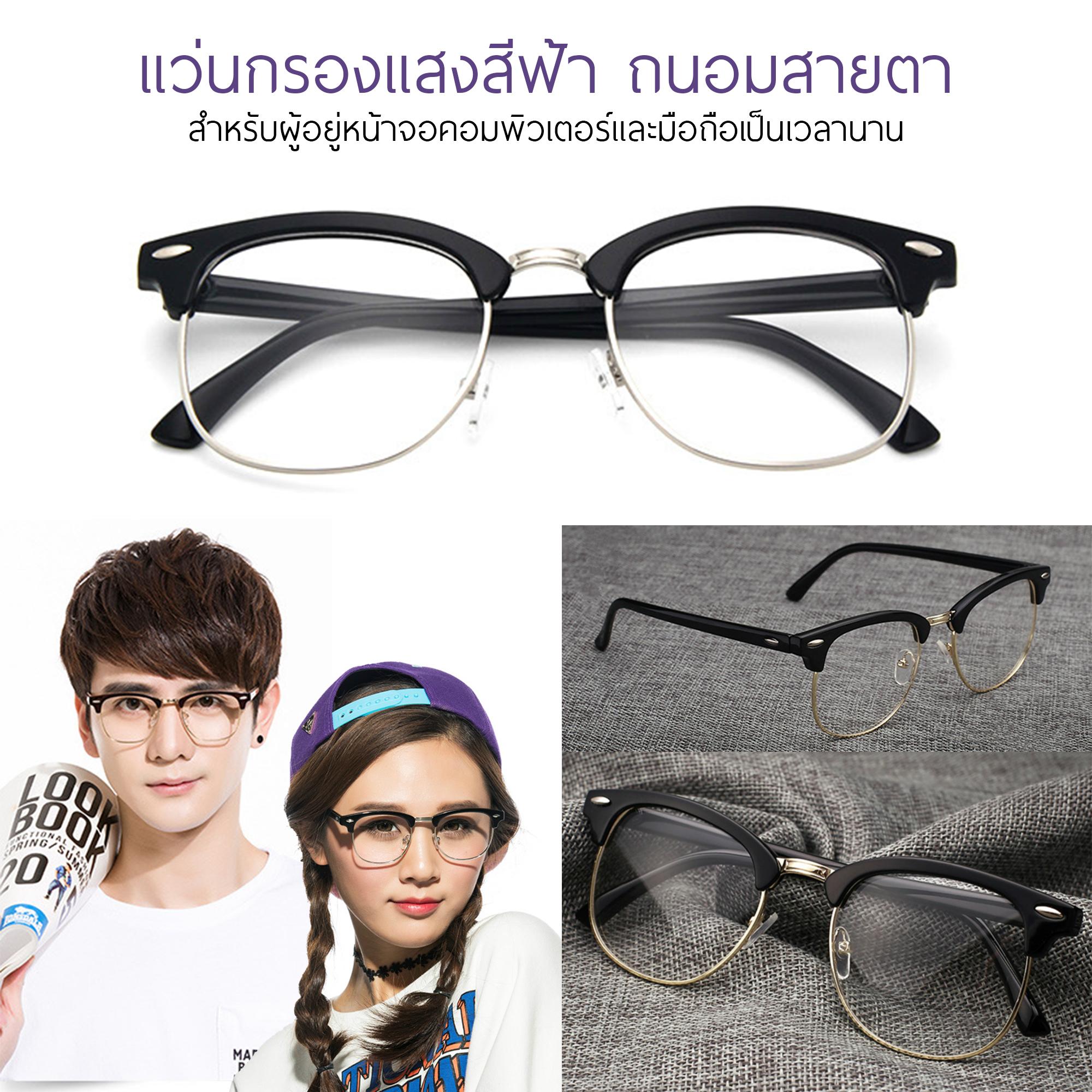 แว่นกรองแสงสีฟ้า ถนอมสายตา ตัดแสงฟ้า