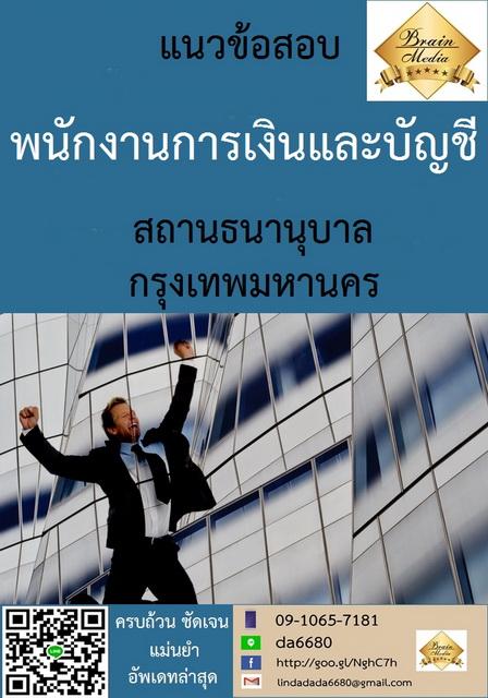 แนวข้อสอบ พนักงานการเงินและบัญชี สถานธนานุบาลกรุงเทพมหานคร