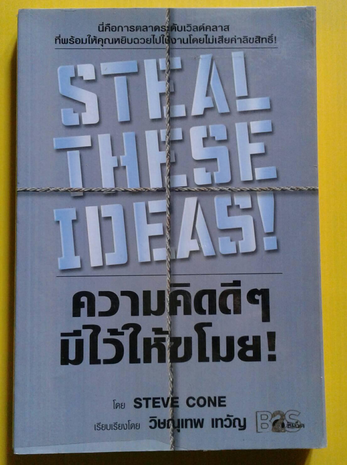 ความคิดดีๆ มีไว้ให้ขโมย : Steal The Seide