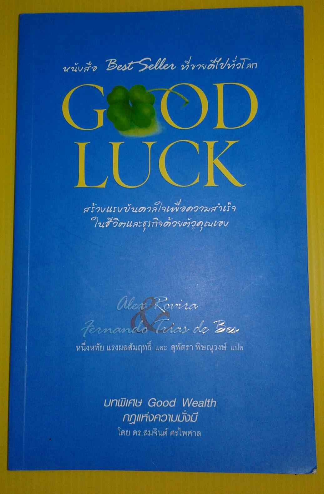 GOOD LUCK กฎของความโชคดี