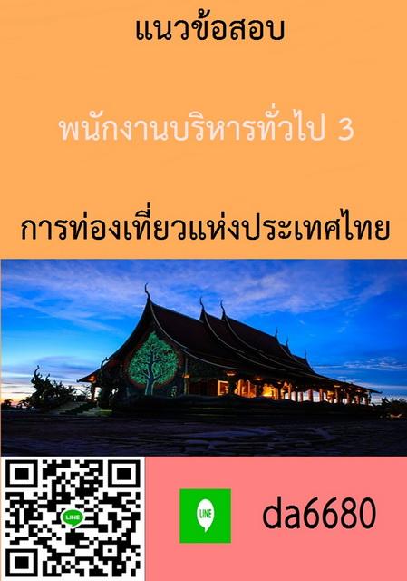 พนักงานบริหารทั่วไป 3 การท่องเที่ยวแห่งประเทศไทย (ททท.)