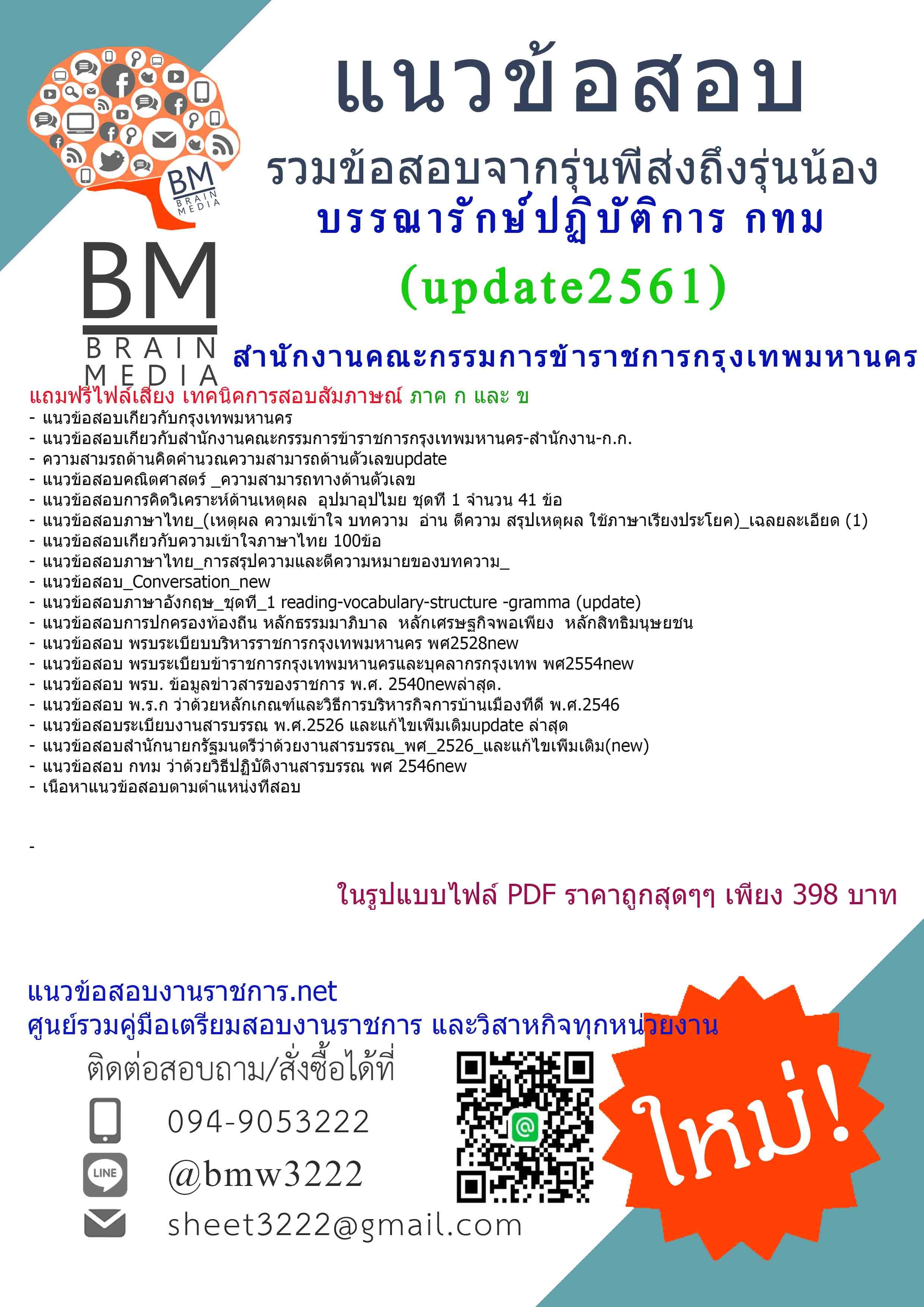 (((newupdate)))แนวข้อสอบบรรณารักษ์ปฏิบัติการข้าราชการกรุงเทพมหานคร(กทม.)สำนักงานคณะกรรมการข้าราชการกรุงเทพมหานคร(สำนักงานก.ก.)2561