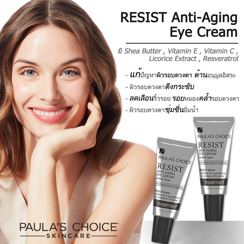 [ลด 20%] Paula's Choice RESIST Anti Aging Eye Cream (15ml)