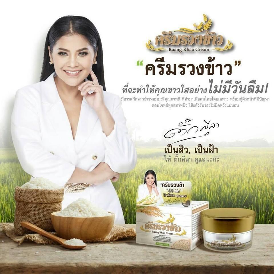 Ruang Khao Cream ครีมรวงข้าว by ตั๊ก ลีลา
