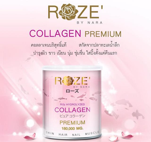 Roze' Collagen by Nara 120 g. โรส คอลลาเจน คอลลาเจนนำเข้าจากญี่ปุ่น