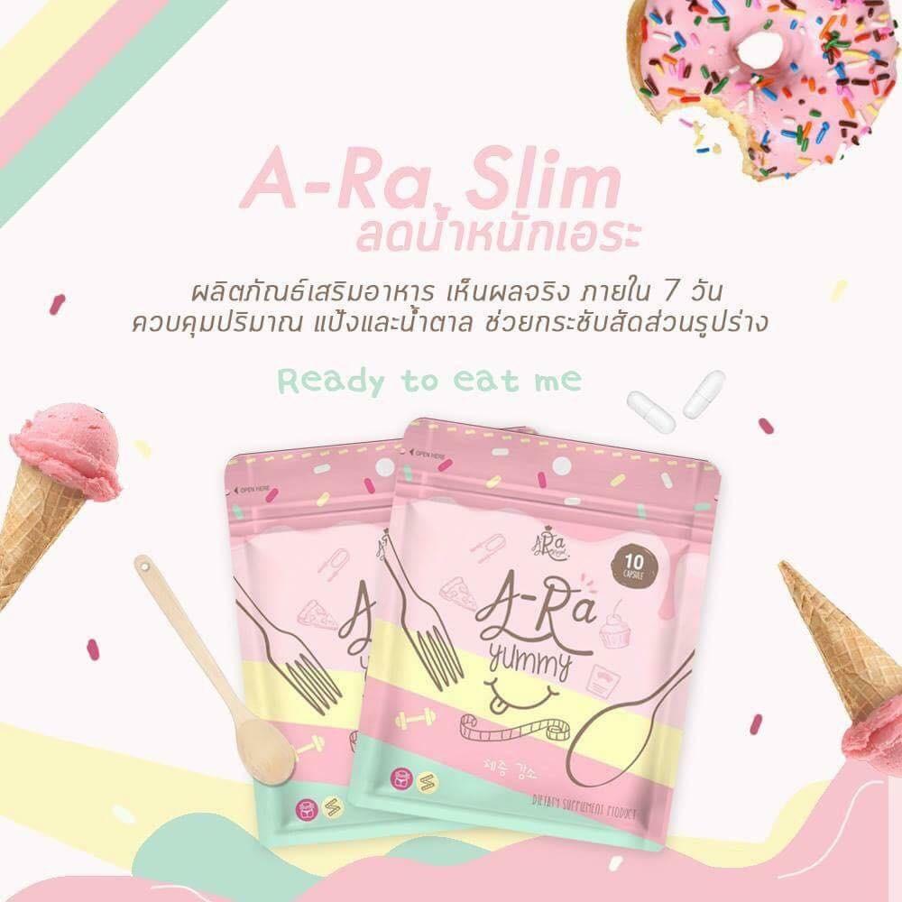 A-ra Yummy เอระ ยัมมี่ อาหารเสริมลดน้ำหนัก