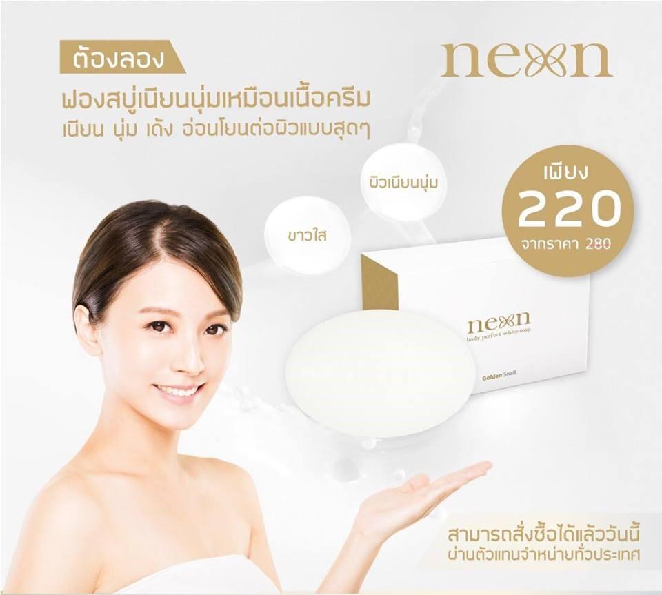 สบู่ neon body perfect white soap