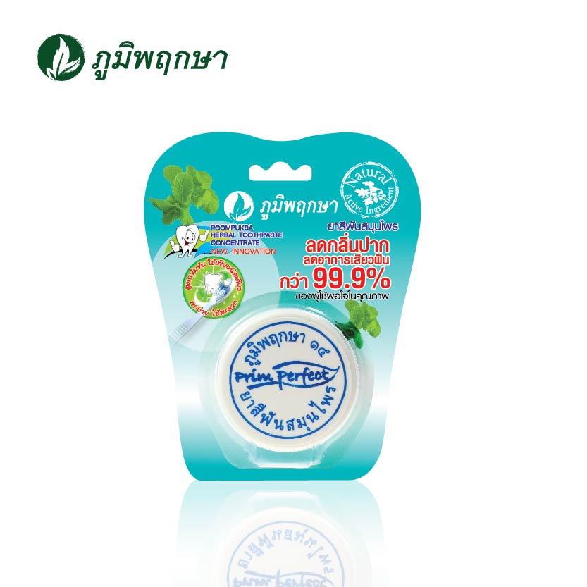 ยาสีฟันสมุนไพร ภูมิพฤกษา สูตรเข้มข้นพิเศษ (ตลับ) code : 9408