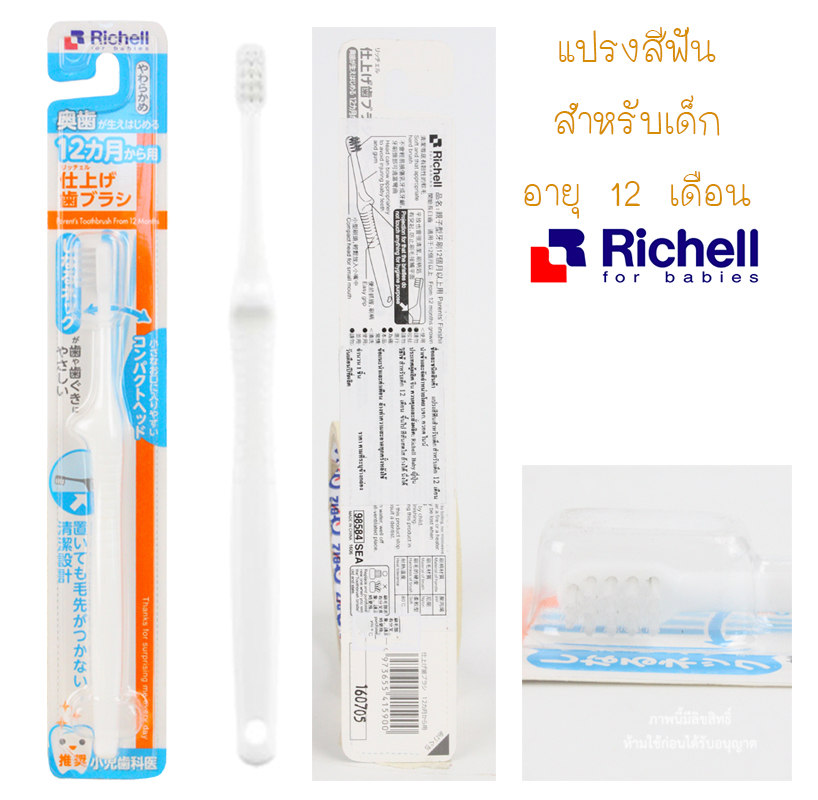 Richell แปรงสีฟันสำหรับเด็กอายุ 12 เดือน