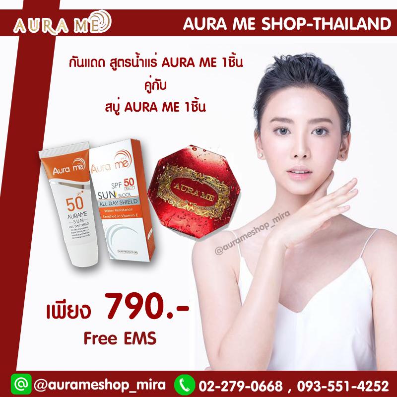 กันแดดน้ำแร่ Aurame คู่กับ สบู่ Aurame Whitening Soap