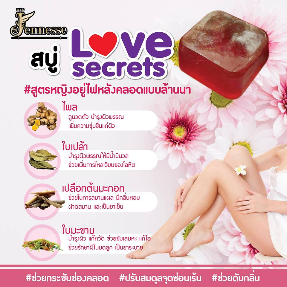 สบู่ LOVE SECRETS