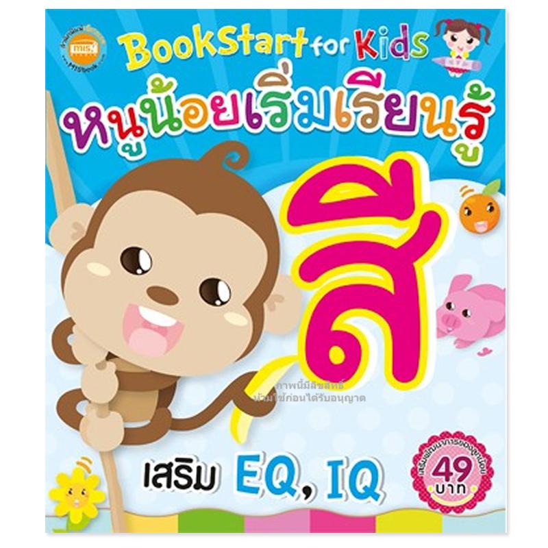 หนูน้อยเริ่มเรียนรู้ Book Start For Kids
