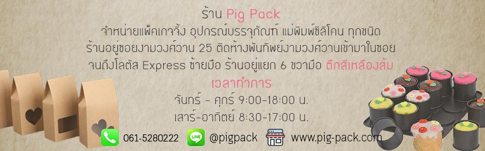 pigpack