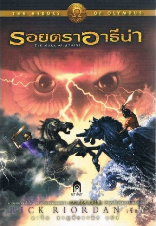(ปกแข็ง) รอยตราอาธีน่า ,The Mark of Athena : The Heroesof Olympus book III # Rick Riordan, ดาวิษ ชาญชัยวานิช