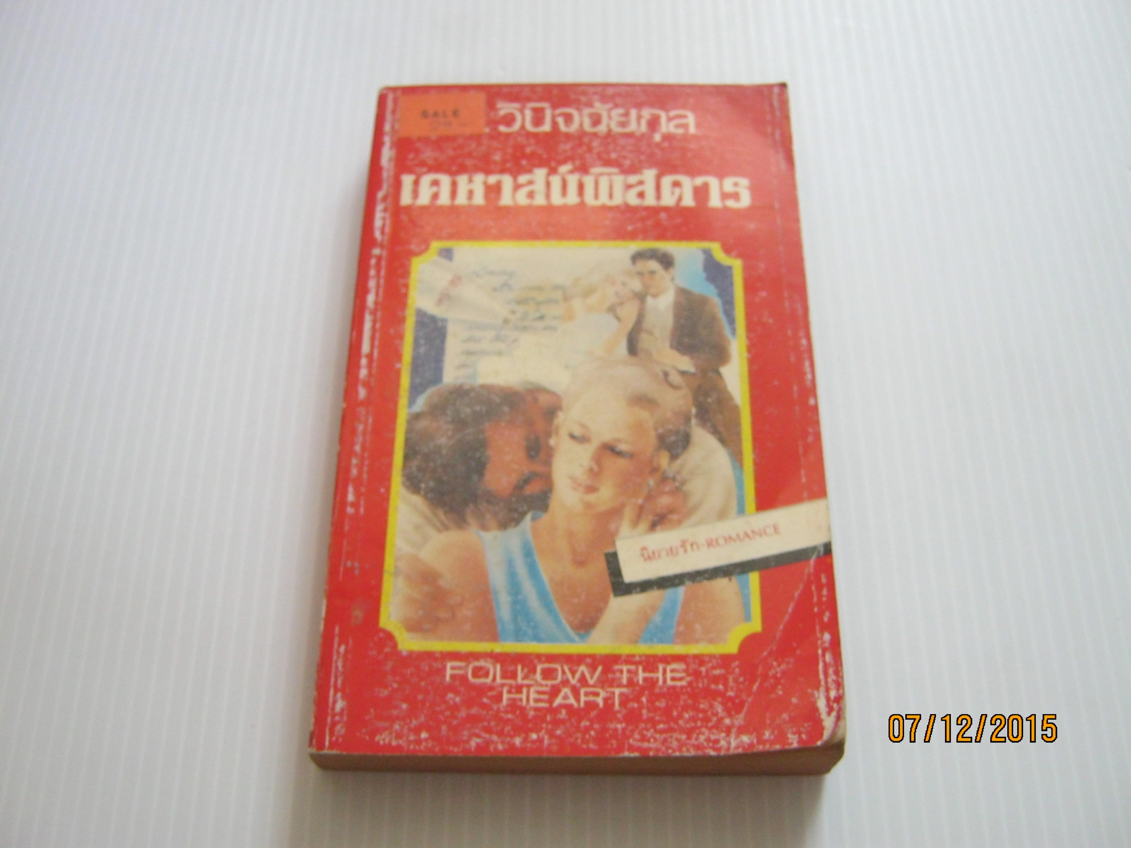 เคหาสน์พิสดาร (Follow The Heart) Heather Sinclair เขียน ว.วินิจฉัยกุล แปล