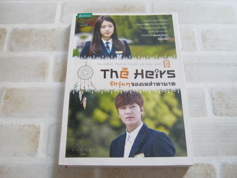 รักวุ่น ๆ ของเหล่าทายาท เล่ม 2 (เล่มจบ) (The Heirs) คิมอึนซุก เรื่อง พีรญา พลบุรี แปล