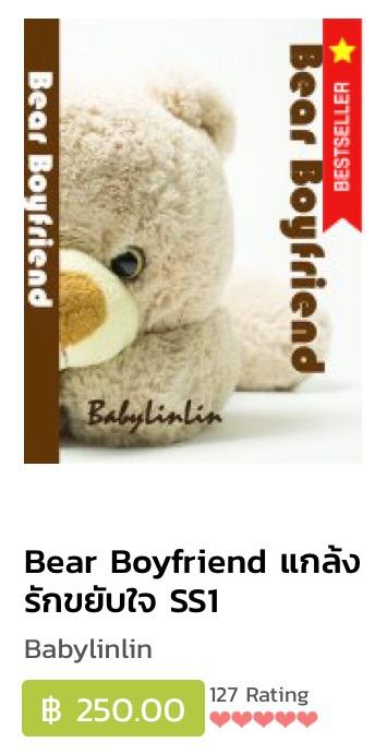 E-books Bear Boyfriend แกล้งรักขยับใจ SS1 / BabyLinLin
