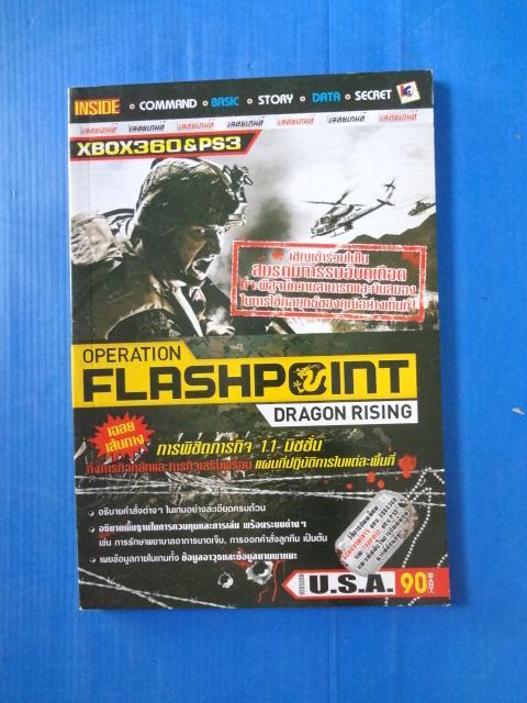 OPERATION FLASHPOINT DRAGON RISING เฉลยเกม XBOX360&PS3