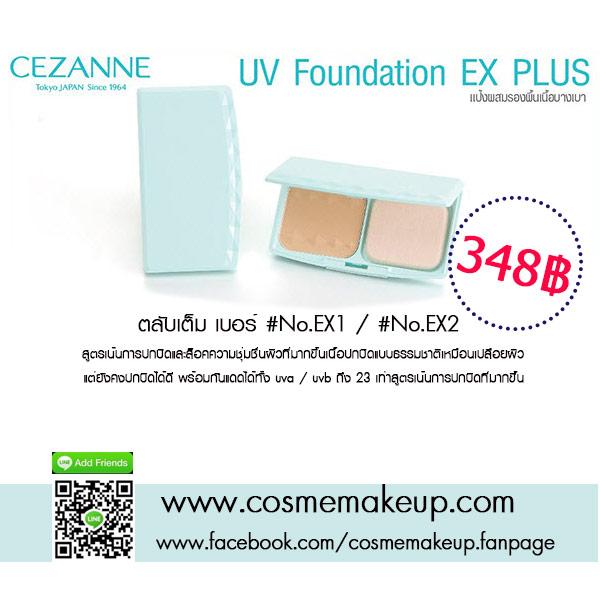 (Shiseido) CEZANNE UV Foundation EX Plus SPF 23 PA++ สี EX1 สูตรเน้นการปกปิดและล็อคความชุ่มชื่นผิวที่มากขึ้น
