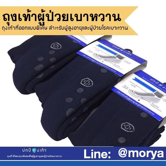6 คู่ - ถุงเท้าเบาหวาน ถุงเท้าผู้สูงอายุ หรือผู้ที่ทำงานหนัก ต้องการสวมใส่ให้สบาย ปกป้องเท้า รุ่นมาตรฐาน คละสี แพค 5 คู่ แถม 1 คู่ รวมเป็น 6 คู่