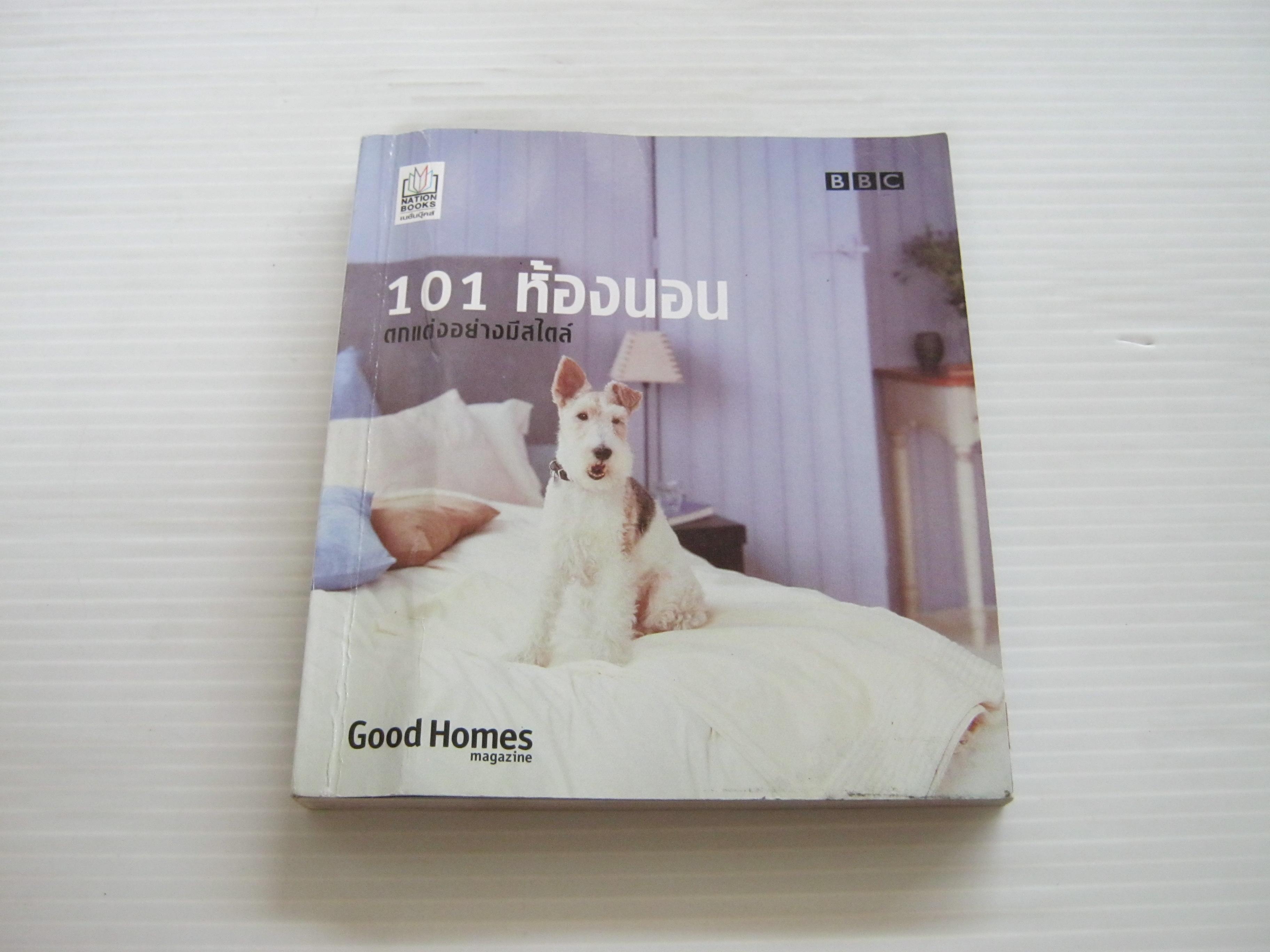 101 ห้องนอน ตกแต่งอย่างมีสไตล์