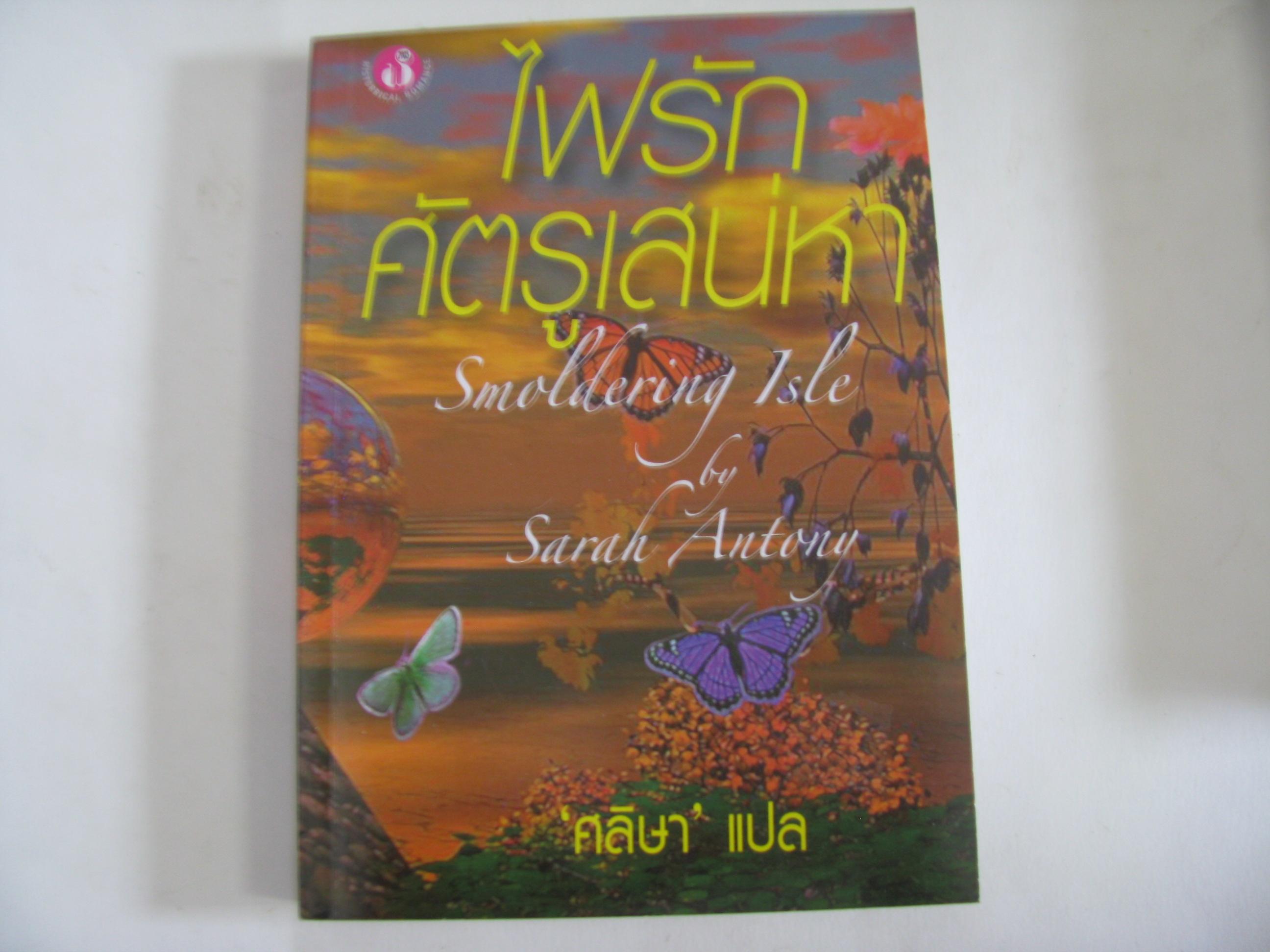ไฟรักศัตรูเสน่หา (Smoldering Isle) Sarah Antony เขียน ศลิษา แปล