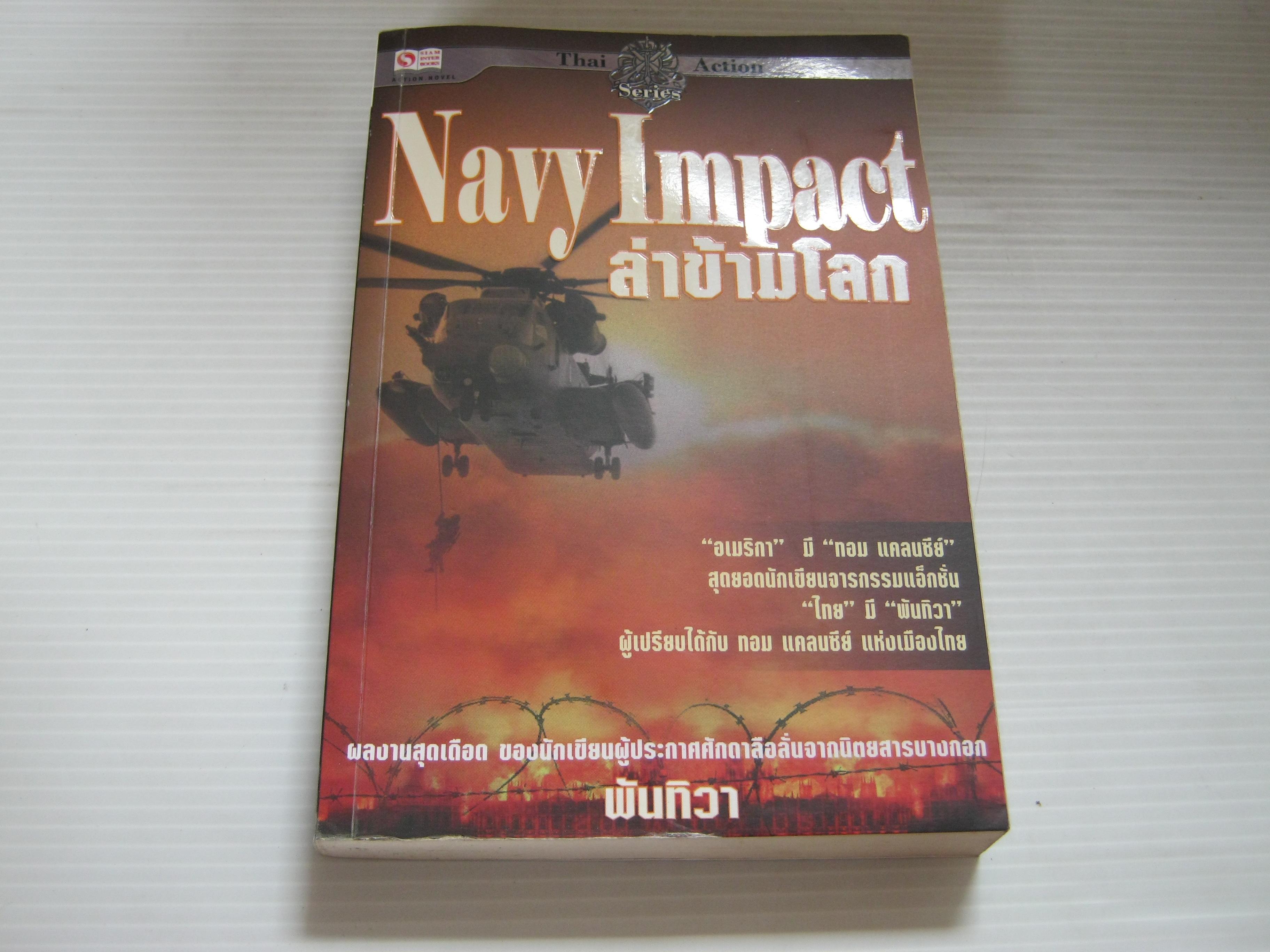 ล่าข้ามโลก (Navy Impace) พันทิวา เขียน