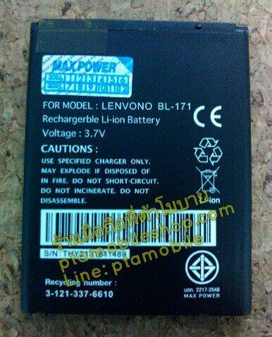 แบตเตอรี่เลอโนโว (Lenovo) A500 (BL-171)